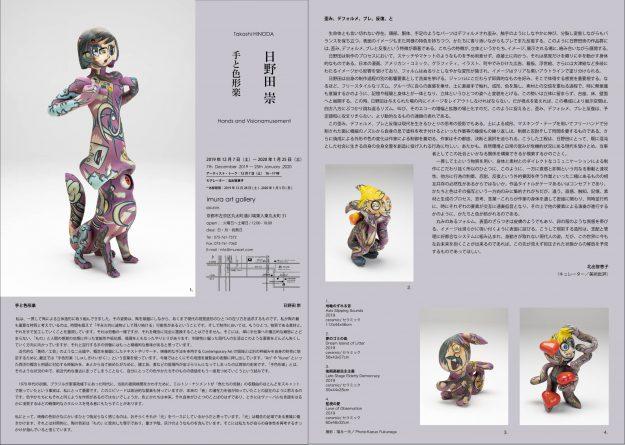 12/7~1/25造形学科日野田教授がimura art gallery(京都市)で個展「手と色形楽」を開催します。0