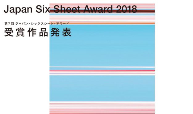 卒業生の守谷直紀さんが、第7回ジャパン・シックスシート・アワードの協賛企業部門で「森永製菓賞」を受賞されました。0