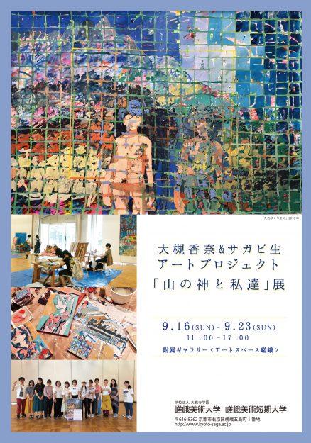 大槻香奈&サガビ生 アートプロジェクト2018 「山の神と私達」展0