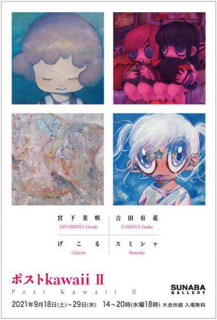 9/18~29卒業生吉田有花さん、造形学科4年次の宮下美咲さんが、SUNABA GALLERYでグループ展「ポストkawaiiⅡ」を開催されます。0