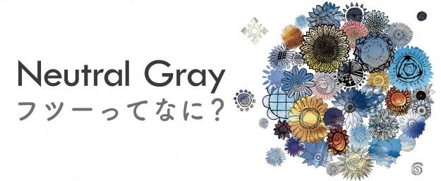Neutral Gray フツーってなに?0