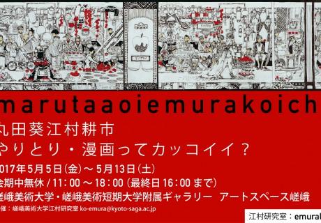 丸田葵江村耕市「やりとり・漫画ってカッコイイ?」