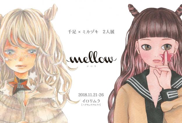 11/21~26大阪・イロリムラで千足先生とミカヅキ先生の2人展「mellow」が開催されます。0