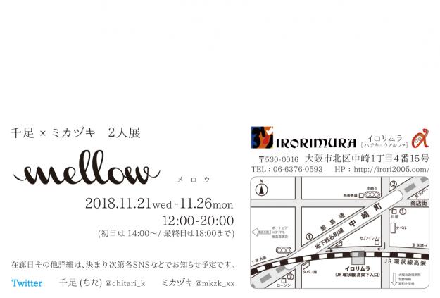 11/21~26大阪・イロリムラで千足先生とミカヅキ先生の2人展「mellow」が開催されます。1