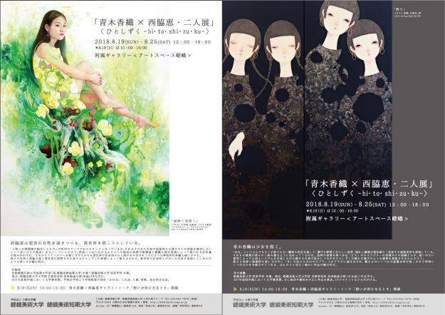 「青木香織× 西脇恵・二人展」 〈 ひとしずく - hi・to・shi・zu・ku-〉0