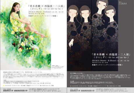 「青木香織× 西脇恵・二人展」 〈 ひとしずく - hi・to・shi・zu・ku-〉