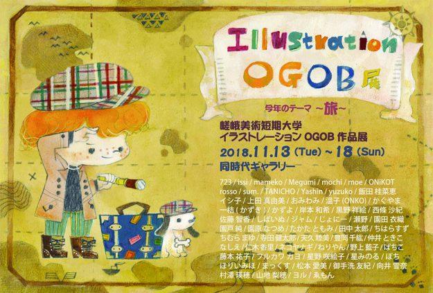11/13~18同時代ギャラリー(京都)で嵯峨美術短期大学イラストレーション卒業生による「Illustration OGOB展」を開催します。0