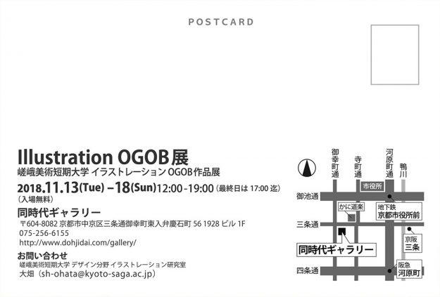11/13~18同時代ギャラリー(京都)で嵯峨美術短期大学イラストレーション卒業生による「Illustration OGOB展」を開催します。1