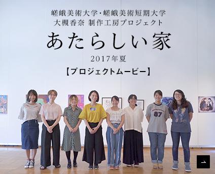 大槻香奈制作工房「あたらしい家」プロジェクトムービーが完成しました!0