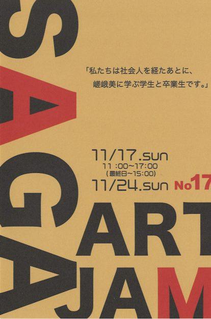 11/17~24本学社会人学生のサークル『Saga Art Jam』によるグループ展がギャラリー「アートスペース嵯峨」で開催されます。0