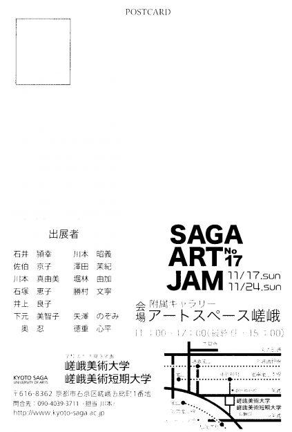 11/17~24本学社会人学生のサークル『Saga Art Jam』によるグループ展がギャラリー「アートスペース嵯峨」で開催されます。1