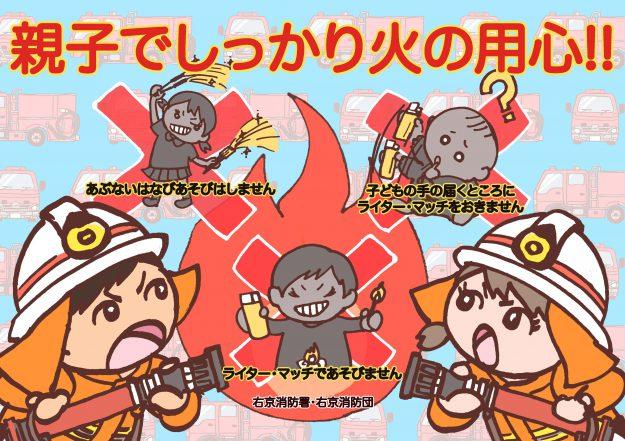 """右京消防署""""防火スケッチブック""""の表紙を学生がデザインしました。:3"""