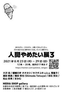 8/23~29菊池友希さんら卒業生がMEDIA SHOP gallery(京都)でグループ展「人間やめたい展3」を開催されます。1