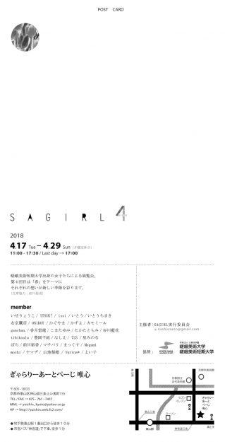 4/17~4/29嵯峨美術短期大学出身の女子30名が『SAGIRL4』を開催します。1